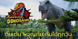 ไดโนเสาร์ เขาค้อ