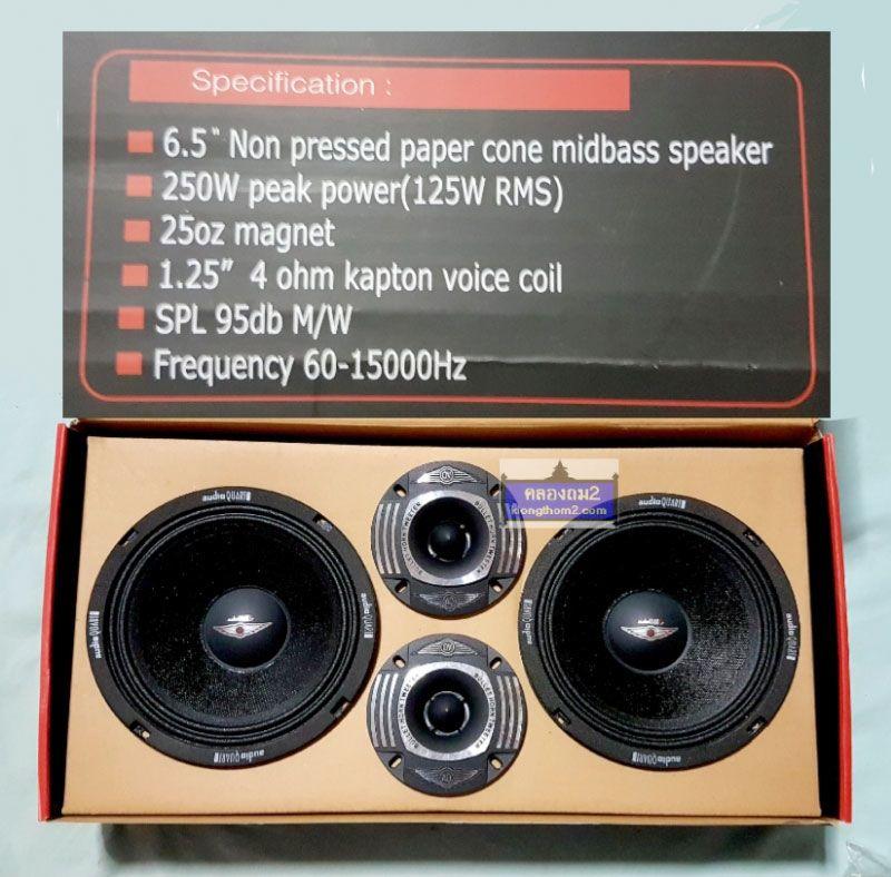 audio QUART AQ-M588RS