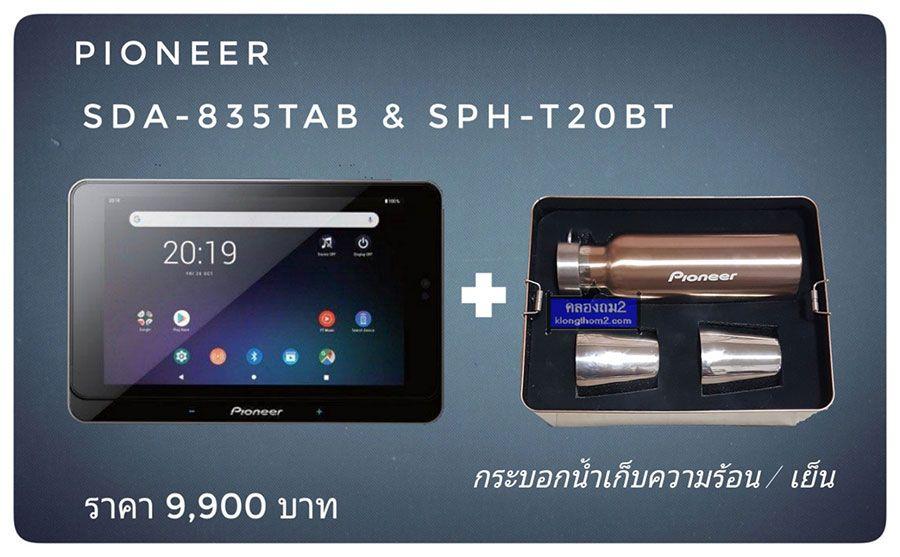 Pioneer sda-835tab