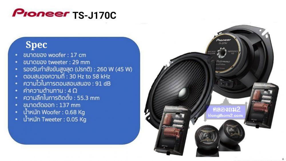 pioneer ts-j170c