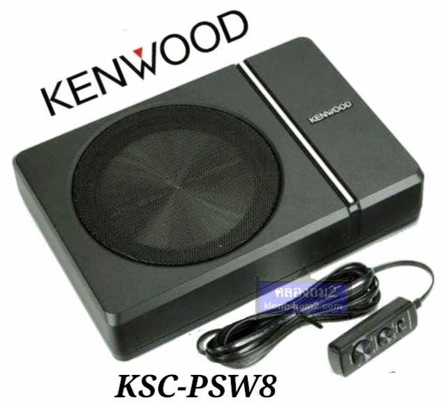 bass box kenwood ksc-paw8