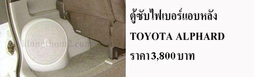 ตู้ซับ toyota_alphard