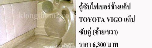 toyota_vigo