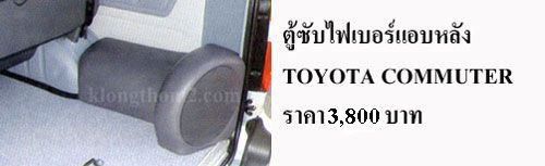 toyota_commuter