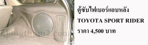 toyota_sportrider