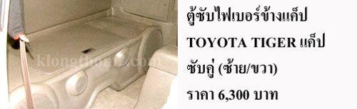 toyota_tiger