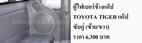 toyota_tiger_cap