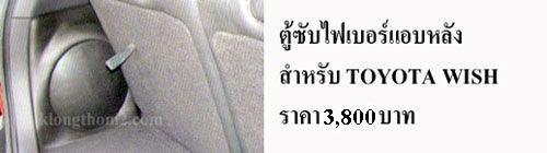 toyota_wish