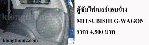 mitsubish_g-wagon