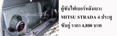 mitsubishi_strada