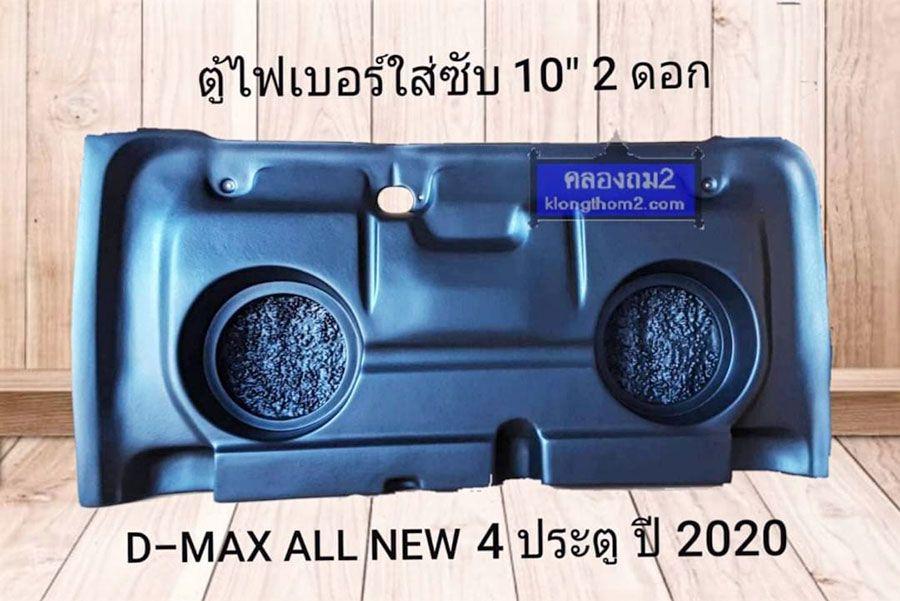 ตู้ซับ d-max 2020