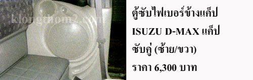 isuzu_dax