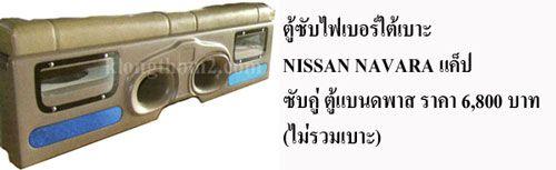 nissan_navara