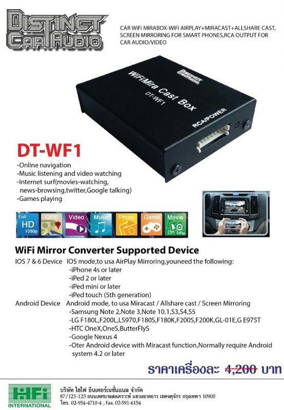 wi-fi box