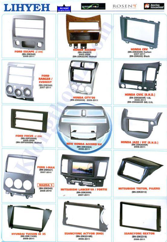 หน้ากากรถยนต์ FORD/ HONDA/ MITSUBISHI/ HYUNDAI