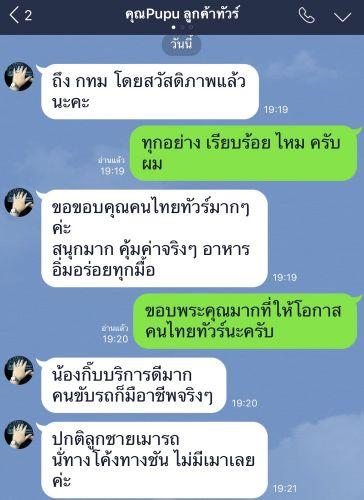 รอยยิ้ม ความสุข ของลูกค้า คือกำไร ของ คนไทยทัวร์