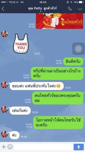 ตัวอย่าง feedback ของลูกค้าที่ผ่านมา   คนไทยทัวร์ เชียงใหม่