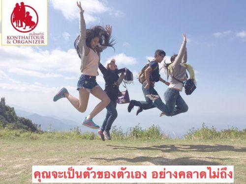 คนไทยทัวร์ / บริษัทนำเที่ยวชั้นนำเชียงใหม่ ภาคเหนือ