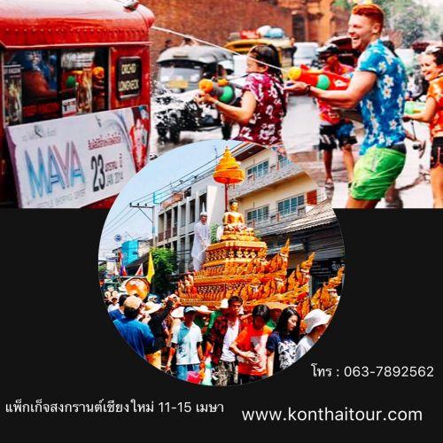 แพ็กเก็จทัวร์ มหาสงกรานต์เชียงใหม่ ( 11-15 เมษายน) Trip Songkran festival ,Chiang mai 11-15 April