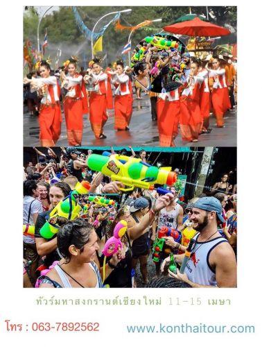 แพ็กเก็จทัวร์ มหาสงกรานต์เชียงใหม่ ( 11-15 เมษายน)  Trip Songkran festival ,Chiang mai 11-15 April  แพ็กเก็จมหาสงกรานต์เชียงใหม่ 3 วัน 2 คืน ท่านละ 9,900 บาท ( รวมทุกอย่างยกเว้นตั๋วเครื่องบิน )  เลือกวันได้เลย 4 ท่านขึ้นไป เดินทางได้ทันที  เราดีไซด์ทริปไม่เหมือนใคร และไม่มีทัวร์ชะโงก  ท่านจะเจอสิ่งที่มากกว่าทัวร์และ เห็นมากกว่าในทีวี เราคือผู้เชี่ยวชาญอย่างแท้จริง  ท่านจะ ประทับใจเมืองที่สวยงามและการเล่นสงกรานต์ แบบเจาะลึกทะลุแก่นแท้ พร้อมสรงน้ำพระในช่วงงานบุญปีใหม่ ,ชมขบวนพาเหรด  ทางเราไม่ใช่ทัวร์แบบ บริษัททั่วไป แต่เราพา ท่านเที่ยวเหมือนท่าน คือคนเมือง เน้นความเจาะลึกถึงแก่นแท้  ( จองก่อน ได้เปรียบกว่าคนอื่น )  สนใจจองแพ็กเก็จคุณภาพ : 063-7892562 , 089-5987462  Line id : bassktt  Line id : @konthaitour  www.konthaitour.com ( Thai )  www.konthaitours.com ( Eng )  #มหาสงกรานต์เชียงใหม่ #สงกรานต์เชียงใหม่