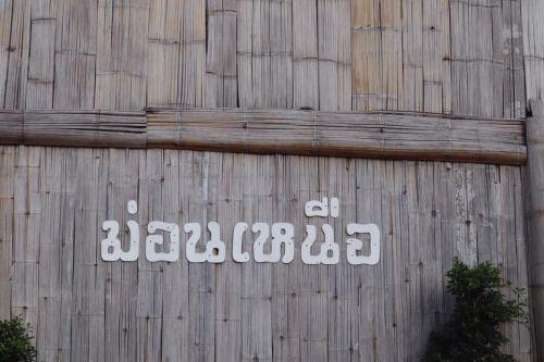 คนไทยทัวร์ แนะนำ หากท่าน ชอบ ชมวิวภูเขา ต้นไม้ สายลม แสงแดด ชมดาวบนดิน