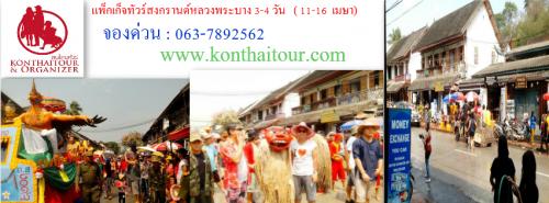แพ็กเก็จทัวร์ สงกรานต์หลวงพระบาง เมืองมรดกโลก ประเทศลาว ( 11-16 เมษายน)  Trip Songkran festival ,Luangprabang 13-16 April ( Laos )  วันที่13 -16 เมษายน คือวันที่ดีทีสุด ของการมาเล่นน้ำ ที่หลวงพระบาง ประเทศลาว  แพ็กเก็จหลวงพระบาง 3 วันท่านละ 10,500 บาท ( รวมทุกอย่างยกเว้นตั๋วเครื่องบิน ) แพ็กเก็จหลวงพระบาง 4 วันท่านละ 12,500 บาท ( รวมทุกอย่างยกเว้นตั๋วเครื่องบิน )  เราดีไซด์ทริปไม่เหมือนใคร และไม่มีทัวร์ชะโงก  ท่านจะเจอสิ่งที่มากกว่าทัวร์และ เห็นมากกว่าในทีวี เราคือผู้เชี่ยวชาญอย่างแท้จริง  ที่พักของเราที่หลวงพระบาง อยู่กลางเมือง / โรงแรมวิชุนนำโชค  ถ้าท่านใดอยู่กรุงเทพ ท่านสามารถจองตั๋วเครื่องบิน มาได้เอง ทั้ง Air Asia , Lao airline , Bangkok air ,Thai Airway ไป-กลับ  ถ้าท่านใดอยู่ภาคเหนือ เชียงใหม่ จอง Lao airline หรือ ให้ทางเราจองให้  ท่านจะ ประทับใจเมืองที่สวยงามและการเล่นสงกรานต์ แบบเจาะลึกทะลุแก่นแท้ พร้อมสรงน้ำพระในช่วงงานบุญปีใหม่ ,ชมขบวนพาเหรด ,ชมงานประกวดนางสังขานต์ ( นางสงกรานต์ )  ทางเราไม่ใช่ทัวร์แบบ บริษัททั่วไป แต่เราพา ท่านเที่ยวเหมือนท่าน คือคนหลวงพระบาง เน้นความเจาะลึกถึงแก่นแท้  อย่างแท้จริง รับรอง ไม่ผิดหวัง  ชมอัลบั้มเพิ่มเติมได้ที่ ( ภาพที่เห็น ทีมงานรวบรวมกับการไปทริป มากกว่า 15 เที่ยว )  https://www.facebook.com/pg/konthaitour/photos/?tab=album&album_id=10155151793099384  ( จองก่อน ได้เปรียบกว่าคนอื่น )  สนใจจองแพ็กเก็จคุณภาพ : 063-7892562 , 089-5987462  Line id : bassktt  Line id : @konthaitour  www.konthaitour.com ( Thai )  www.konthaitours.com ( Eng )  #สงกรานต์หลวงพระบาง #เมืองมรดกโลก #แพ็กเก็จทัวร์สงกรานต์หลวงพระบาง