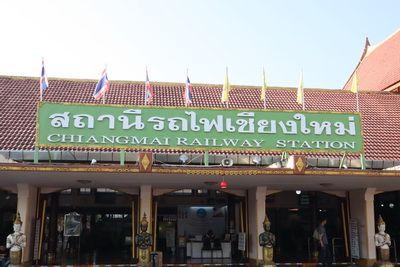 คนไทยทัวร์ พาเที่ยว  สถานีรถไฟเชียงใหม่ เจ้า