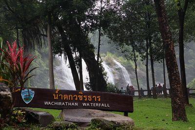 Konthaitour หาเที่ยว ที่ น้ำตกวชิรธาร (อุทยานแห่งชาติดอยอินทนนท์)