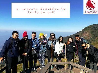 ▶️  5 ขั้นตอนการจองแพ็กเก็จทัวร์คุณภาพ กับ คนไทยทัวร์  1.เลือกวัน เดินทาง คณะของท่าน คร่าวๆ และ จำนวนวันที่อยากท่องเที่ยว  ระบุสถานที่ท่องเที่ยวที่อยากไป และชอบทานอะไร ชอบพักโรงแรมแบบไหน  มากี่ท่าน ผู้ใหญ่กี่ท่าน เด็กกี่ท่านระบุ พร้อมบอกอายุเด็ก  2.โทรหาเราที่ 063-7892562 ADD line : @konthaitour  ช่องทางไหนก็ได้แล้วแต่ท่านสะดวก แต่แนะนำ โทรจะไวกว่า  3. รอรับแพ็กเก็จทัวร์ที่ตรงใจท่าน ไม่เกิน 50 นาที โดยประมาณ ยกเว้นแพ็กเก็จที่เร่งด่วน ไม่เกิน 20 นาที  4. ถ้าได้โปรแกรมที่ตรงใจแล้ว จองไฟล์บิน ตามเวลาที่เราแนะนำได้เลย หรือให้เราจองก็ได้เช่นกัน  5. โอนเงินมัดจำตามที่ระบุ แล้วหลังจากนั้น รอวันมาท่องเที่ยวทริปดี ๆ คุณภาพแบบทัวร์ส่วนตัวได้ตามวันที่จองไว้   ที่เหลือเป็นหน้าที่ทางเราเตรียมงาน พร้อมดำเนินการต่อไป