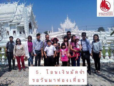 5 ขั้นตอนการจองแพ็กเก็จทัวร์คุณภาพ กับ คนไทยทัวร์
