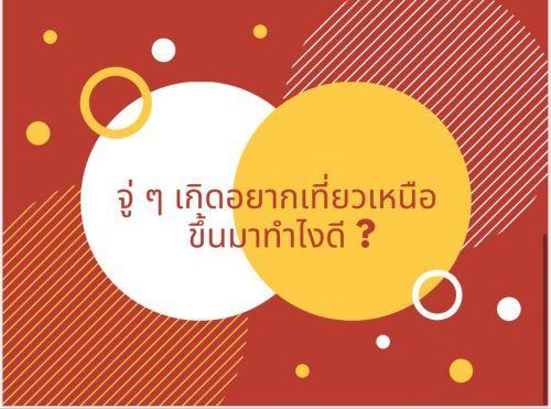 จู่ ๆ เกิดอยากเที่ยวเหนือ ขึ้นมาทำไงดี ? คนไทยทัวร์ มีคำตอบที่ดี