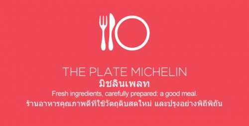 """คนไทยทัวร์ ขอแสดงความยินดี พร้อม 📌 ปักหมุด 33 ร้านอาหาร ที่เพิ่งได้รับรางวัล """"มิชลินเพลท"""""""