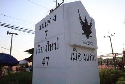 Konthaitour พาเที่ยวงานหนาวนี้ที่เมืองแกน อำเภอแม่แตง เชียงใหม่ ตั้งแต่วันนี้ 25 ธค 62- 3 มค 63