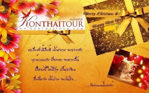 Konthaitour Happy New Year 2020