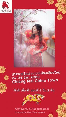 เทศกาลไชน่าทาวน์เมืองเชียงใหม่ 24-26 Jan 2020  Chiang Mai China Town  กินดี เที่ยวดี นอนดี 3 วัน 2 คืน  การแสดงสิงโต เสาดอกเหมย มังกรไฟ และมหกรรมบันเทิง ทุกคืน Enjoy Chinese Culture Show