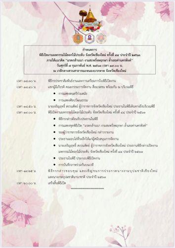 """อีก 6 วัน เตรียมพบกับ  งานมหกรรมไม้ดอก ไม้ประดับเชียงใหม่   7-9 กุมภาพันธ์ 2563  🌷Chiang Mai Flower Festival blooms from 7 to 9 February   🌸ภายใต้แนวคิด """"มกดกล้านนา งานสะพรั่งพฤกษา ล้ำเลอค่านครพิงค์""""🌸  🌸Hilight 🌸  👉วันเสาร์ที่ 8 กุมภาพันธ์ เวลา 08.00 น. ณ บริเวณเชิงสะพานนวรัฐ  ชมขบวนอลังการรถบุปผชาติงานมหกรรมไม้ดอก  ไม้ประดับ   มี อีก 1 งานที่น่าสนใจ คือ  1.🍓งานเทศกาลสตรอว์เบอร์รี่ วันที่ 6-9 ก.พ.ที่ อ.สะเมิง เชียงใหม่ 🍓เก็บสดชิม สตรอว์เบอร์รี่ จากไร่ หวานฉ่ำทุกคำ ส่งตรงจากเกษตรกร 🍓Chiang Mai in Love Strawberry Festival 6-9 Feb  🔰พิเศษ : ช่วงนี้ - 29 กพ 63 หากลูกค้าจองทัวร์ มากกว่า 6 ท่านขึ้นไป  ใช้บริการ Tour package กับ คนไทยทัวร์ จะมีช่างภาพมืออาชีพ 1 ท่าน  เลือกสถานที่สวยได้ 1 ที่ รับประกันทุกภาพดั่งนางฟ้า  🔰 พร้อมรับกระเป๋ารักษ์โลก limited edition จาก คนไทยทัวร์ 1 ใบ ไม่เหมือนใครในโลก  🍂🍃🌸🏵🌺 🌺🌸💗💓🍂🍃🌸🏵🌺 🌺🌸💗💓🍃🌸🏵🌺 🌺🌸💗💓   #ทัวร์สูงวัยเชียงใหม่ #คนไทยทัวร์ #เที่ยวภาคเหนือ   #ChiangMaiFlowerFestival2020 #งานมหกรรมไม้ดอกไม้ประดับเชียงใหม่"""