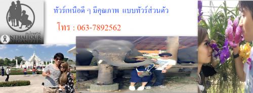 บริษัทนำเที่ยวในประเทศไทย มีมากกว่า 20,000 บริษัท บริษัทนำเที่ยวที่เชียงใหม่ มีมากกว่า 2,000 บริษัท จะดีไหม หากท่านเจอบริษัทนำเที่ยวที่ให้ท่านมากกว่า คุณภาพมากกว่า หากท่านคิดจะเที่ยว ท่านมีโอกาสเลือกแค่ 1 ครั้ง ใช้บริการ คนไทยทัวร์
