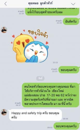 กำไรของ คนไทยทัวร์ คือ ความสุข ของลูกค้า ทริปทัวร์ส่วนตัว 17-20 พย 62 เชียงใหม่ -แม่ฮ่องสอน -บ้านรักไทย- ปาย
