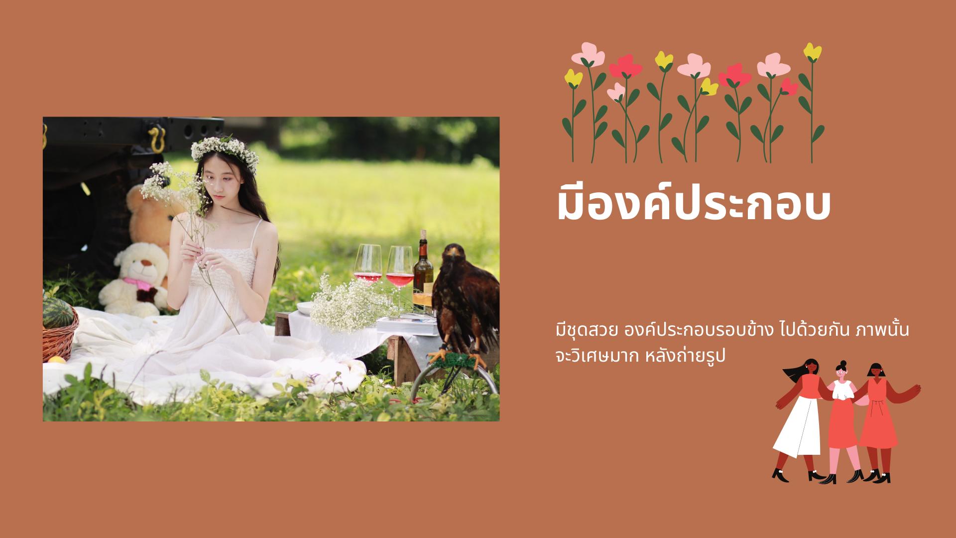 📌 Konthaitour Photo Tip  🌺 ในฐานะที่คนไทยทัวร์ ถ่ายรูปบ่อย  ขอแนะนำ ท่าโพสของสาวๆ และ สวยมาก  ✌️ เรียกไลค์ได้แบบปังๆ ตามความคิดส่วนตัว เจ้า 🚐🚐🚐🚐🚐🚐🚐🚐🚐🚐🚐🚐🚐🚐🚐 🙏แพ็กเก็จทัวร์เหนือ ทริปส่วนตัวทุกคณะ 1.ทริปเชียงใหม่ ม๋วนใจ 3-5 วัน * <font color=red>***</font>ดีตลอดปี 2.ทริปหรรษา เชียงใหม่ –เชียงราย 3-5 วัน 3.ทริปเชียงใหม่ –แม่ฮ่องสอน -ปาย 3-4 วัน * 4..ทริปถ่ายรูป ทุกรูปแบบ Photo portrait ,landscape 5.ทริปแล้วแต่คนไทยทัวร์จัดมา 6.Team Building and MICE 📌 ไม่มีการส่งต่อทัวร์ มั่นใจด้วยประสบการณ์มากกว่า 14 ปี คุ้มค่าทุกแพ็กเก็จ 📌 Company Trip / Company Outing / ประชุมสัมมนา / Theme Party งานจัดเลี้ยง Event/ สันทนาการ /ท่องเที่ยวเพื่อเป็นรางวัล 📌 Incentive tour / CSR / Staff Party / กิจกรรมละลายพฤติกรรม ขอให้บอกเรา เราจัดการได้ ตอบโจทย์ทุกความต้องการ 👉 จองแพ็กเก็จทัวร์ ☎ : 063-7892562 Line id :@konthaitour www.konthaitour.com ( Thai ) #จัดทริปเชียงใหม่ #จัดทัวร์เชียงใหม่ #หาทัวร์เชียงใหม่ #เชียงใหม่ #คนไทยทัวร์