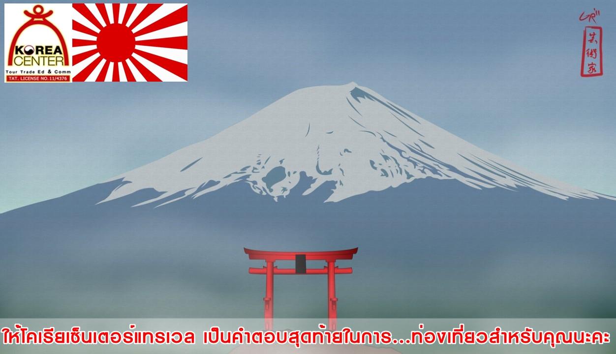เที่ยวญี่ปุ่น,ทัวร์ญี่ปุ่น,ญี่ปุ่น,ทัวร์,ญี่ปุ่นทัวร์,ญี่ปุ่นเที่ยว,กรุ๊ปทัวร์,แพ็คเกจทัวร์,โรงแรม,ล่าม,มัคคุเทศก์,ตั๋วเครื่องบิน,การท่องเที่ยว,JANPAN, TourJapan,Tour,Travel Japan,Travel,Group Tour,Package Tour,Guide,Interpreter,Ticket Airway,Ticket Air lane,สกีรีสอร์ท,ยงเพียง,Autumn,เที่ยวยงเพียงเกาหลี,ทัวร์นามิ,เกาหลีขาปูยักษ์,เกาหลีทัวร์เมียงดง,ทัวร์Korea,ทัวร์โคเรียเซ็นเตอร์แทรเวล,โคเรียเซ็นเตอร์แทรเวล,KOREA CENTER TRAVEL,profressional korea,koreacenterทัวร์,ทัวร์ญี่ปุ่นตะลุยหิมะ,ทัวร์ญี่ปุ่นใบไม้เปลี่ยนสี,ทัวร์ญี่ปุ่นมืออาชีพ,ทัวร์ญี่ปุ่นที่พัก,ทัวร์ญี่ปุ่น ญี่ปุ่น,เที่ยวญี่ปุ่น โคเรียเซ็นเตอร์,เที่ยวญี่ปุ่น6วัน,ที่เที่ยวญี่ปุ่น,ไปเที่ยวญี่ปุ่น, เที่ยวjapan ,เที่ยวเกาหลี japan food, เที่ยวเกาหลีshopping in japan, ข่าวญี่ปุ่น ,ข่าวทัวร์ญี่ปุ่น, ข่าวทัวร์ญี่ปุ่น, คนไทยในญี่ปุ่น ,คนไทยในญี่ปุ่น, ช้อปปิ้งญี่ปุ่น ,ซีรี่ย์ญี่ปุ่น , ทำงานญี่ปุ่น, ทำงานในญี่ปุ่น, รองเท้าญี่ปุ่น, รีวิวญี่ปุ่น, รูปภาพญี่ปุ่น,  ญี่ปุ่น, เครื่องสำอางญี่ปุ่น ,เด็กญี่ปุ่น, เพลงญี่ปุ่น, เรื่องเล่าจากญี่ปุ่น ,เสื้อผ้าญี่ปุ่น , แฟชั่นเที่ยวญี่ปุ่นหน้าหนาว, แฟชั่นญี่ปุ่น, แหล่งช้อปปิ้ง, แหล่งท่องเที่ยว