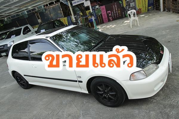 Civic 3Dr Sunroof ปี 1995 เกียร์ออโต้ เครื่อง Hyper 16Vaule รถสวยๆ ภายในสะอาด รถพร้อมใช้ เอาไปขับหล่อๆได้เลยครับ สนใจมาดูมาลองขับกันก่อนได้เลยครับ เห็นตัวจริงแล้วจะรักคันนี้แน่นอน สำหรับท่านต้องการจะนำรถมือสองของท่านมาแลกเปลี่ยนหรือขายเป็นเงินดาวน์เราก็ยินดีนะครับเพราะเราให้บริการด้านรับซื้อรถมือสอง รถยนต์ รถบ้านทุกชนิด ด้วยราคามาตรฐาน เรายินดีรับซื้อรถยนต์ทุกประเภท ไม่ว่าจะเป็นรถเก๋ง รถกระบะ รถบรรทุก ฯลฯ สำหรับรถที่ติดจำนำ ค้างไฟแนนซ์ เราปิดไฟแนนซ์ ไถ่ถอน ให้ทันที สนใจสามารถสอบถามรายละเอียดหรือขั้นตอนในการซื้อขาย แลกเปลี่ยนรถได้ที่ 094-495-0454,087-502-5036 ครับ