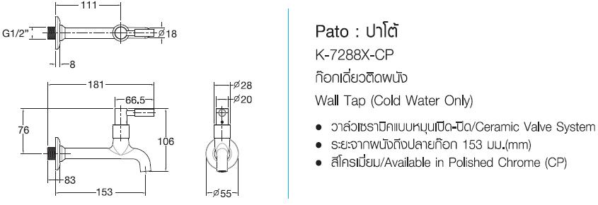 K-7288X-CP ก๊อกเดี่ยวติดผนัง รุ่น PATO - ENGLEFIELD