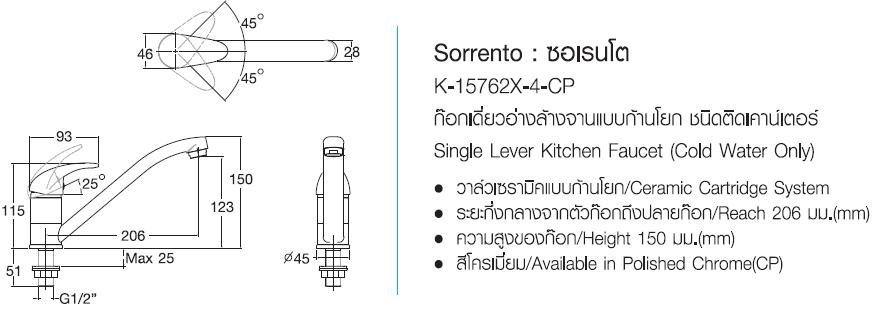 K-15762X-4-CP  ก๊อกเดี่ยวอ่างล้างจานแบบก้านโยก ชนิดติดเคาน์เตอร์ รุ่น SORRENTO