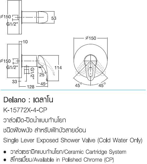 K-15772X-4-CP    วาล์วเปิด - ปิดน้ำแบบก้านโยกสำหรับฝักบัวสายอ่อน รุ่น DELANO