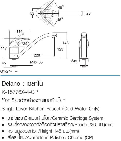 K-15776X-4-CP  ก๊อกเดี่ยวอ่างล้างจานแบบก้านโยก ชนิดติดเคาน์เตอร์ รุ่น DELANO