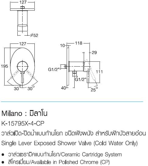 K-15795X-4-CP    วาล์วเปิด - ปิดน้ำแบบก้านโยกสำหรับฝักบัวสายอ่อน รุ่น MILANO