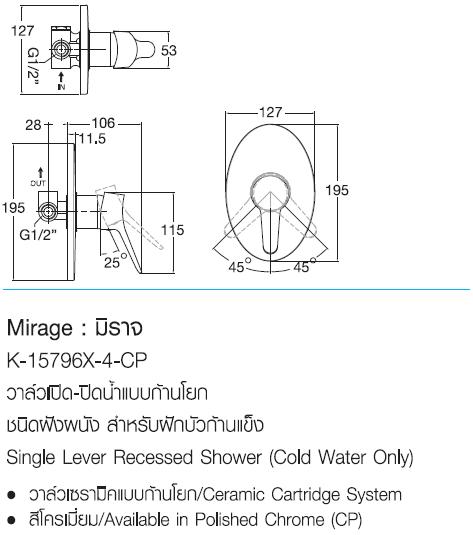 K-15796X-4-CP    วาล์วเปิด - ปิดน้ำแบบก้านโยกชนิดฝังผนัง สำหรับฝักบัวก้านแข็ง รุ่น MIRAGE