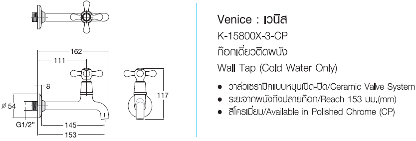 K-15800X-3-CP  ก๊อกเดี่ยวติดผนัง รุ่น VENICE