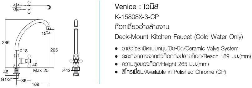 K-15808X-3-CP  ก๊อกเดี่ยวอ่างล้างจานติดเคาน์เตอร์ รุ่น VENICE