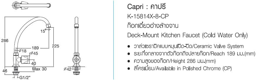 K-15814X-8-CP  ก๊อกเดี่ยวอ่างล้างจานติดเคาน์เตอร์ รุ่น CAPRI